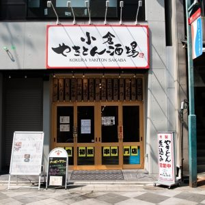 元祖やきとん酒場 小倉店